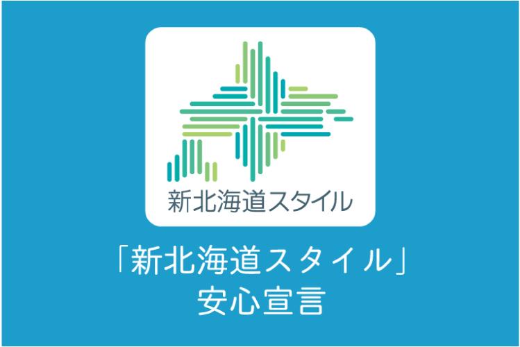 「新北海道スタイル」安心宣言!