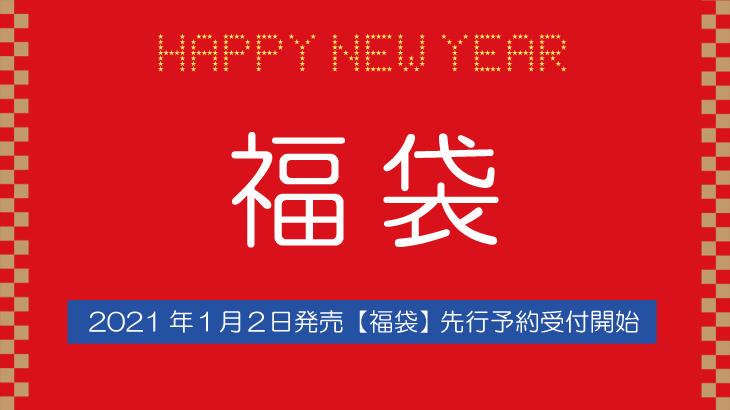 2020/12/05(SAT)福袋先行予約受付開始!